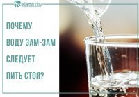 Почему воду нужно пить сидя, а Зам-Зам стоя?