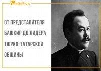 Мухаммед Габдулхай хазрат Курбангалиев: от представителя башкир до лидера тюрко-татарской общины