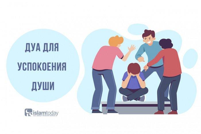 Дуа для успокоения души (Источник фото: freepik.com).