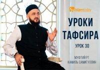 Уроки тафсира от муфтия Камиля хазрата Самигуллина. Урок 30 (ВИДЕО)