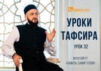 Уроки тафсира от муфтия Камиля хазрата Самигуллина. Урок 32 (ВИДЕО)