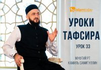 Уроки тафсира от муфтия Камиля хазрата Самигуллина. Урок 33 (ВИДЕО)