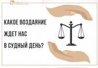Как в Судный день будут оцениваться человеческие поступки?