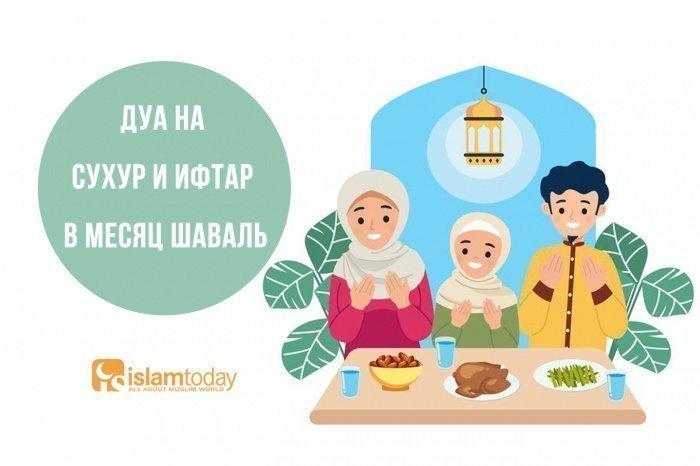 Дуа на сухур и ифтар в месяц Шавваль (Источник фото: freepik.com).