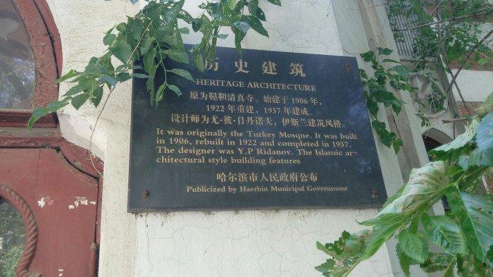 Табличка на здании мечети.