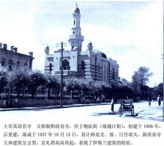 Татарская мечеть Харбина в честь 1000-летия принятия ислама булгарами.