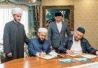 ДУМ РТ и АПМ РФ подписали договор о сотрудничестве