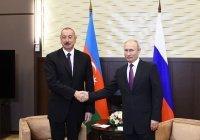 Путин: партнерство с Азербайджаном – в интересах региональной стабильности