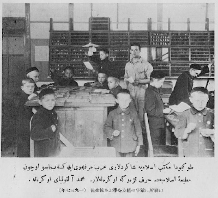 Ученики Мактаб Исламия в Токио под руководством Мухаммада Алтынбая в ``Матбага-и Исламия`` учатся набору букв.