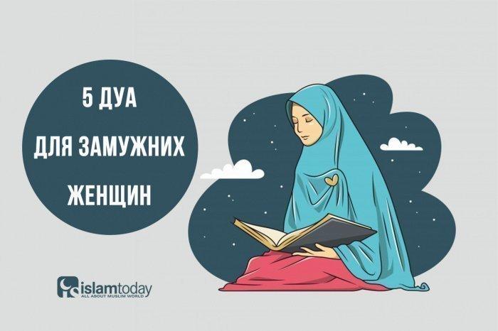 5 дуа для замужних женщин (Источник фото: freepik.com).