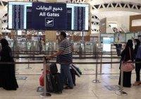 Саудовская Аравия сняла запрет на въезд из 11 стран