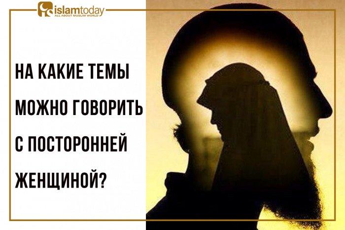На какие темы можно говорить с посторонней женщиной? (Источник фото: 20.findmerr.com).