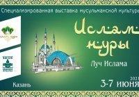 Выставка мусульманской культуры «Ислам нуры – Луч ислама» пройдет в Казани