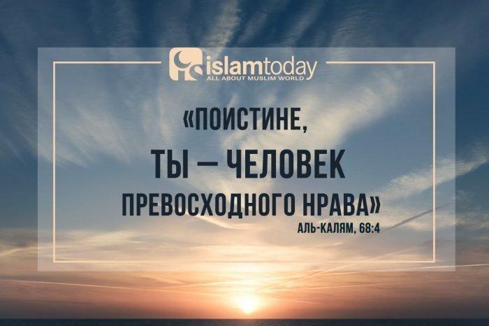 Прекрасный нрав нашего Пророка (с.а.с.) (Фото: unsplash.com).