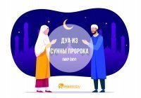 Дуа на каждый день по сунне пророка Мухаммада ﷺ