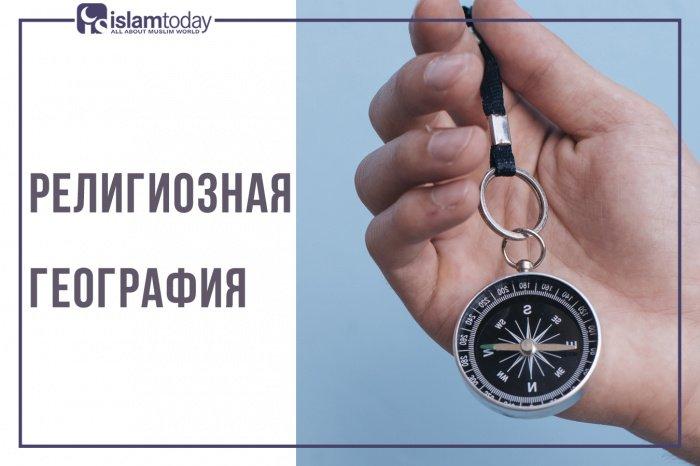Религиозная география (Источник фото: freepik.com).