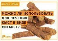 Можно ли использовать для лечения кыст в виде сигарет?