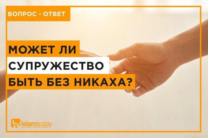 Может ли свадьба без нихи?  (Источник фото: ru.freepik.com).