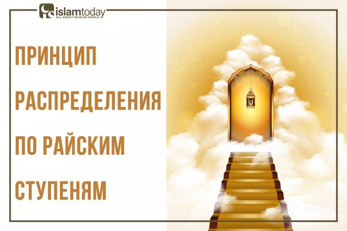 Принцип раздачи по ступеням неба (Источник фото: ru.freepik.com).