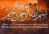 Аят, который ниспосылался только Пророку Мухаммаду (ﷺ) и Сулейману (а.с.)