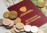 Максимальный размер пенсии в России – почти полмиллиона рублей