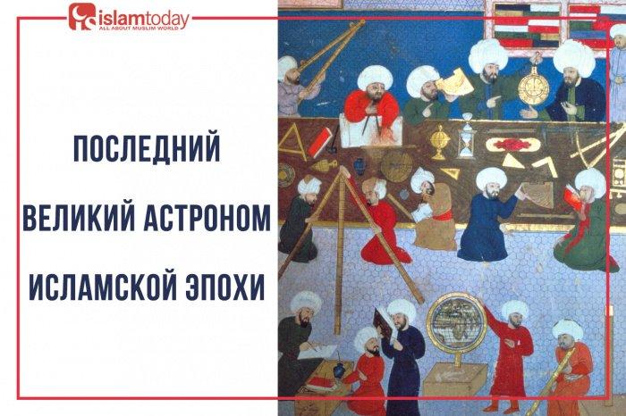 В Стамбульской обсерватории Такиуддина аш-Шами. Миниатюра из османской рукописи последней четверти XVI века (Источник фото: wikipedia.org).