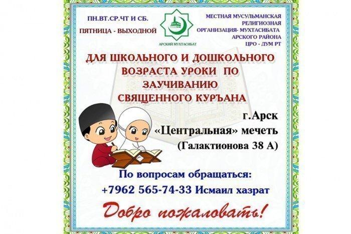 В Арске стартовали уроки по заучиванию Корана для детей