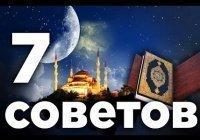 Как обогатить свою жизнь благодаря Корану?