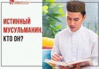 Мужчина в исламе: личность истинного мусульманина