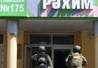 Всех пострадавших после стрельбы в школе Казани детей выписали из больницы