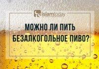 Безалкогольное пиво: можно ли пить мусульманам?
