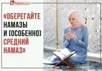 Почему Аллах приказал оберегать средний намаз?