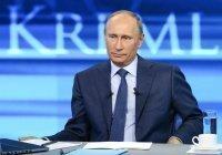 Прямая линия с Владимиром Путиным состоится в 18-й раз