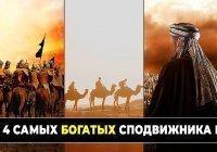 Как жили самые богатые сподвижники пророка Мухаммада ﷺ?