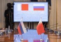 Россия и Бахрейн обсудят двустороннюю и международную повестку