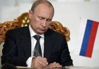 Путин утвердил новую Стратегию национальной безопасности