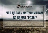 Гроза: что делать мусульманам во время молнии и грома?