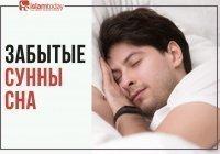 Забытые сунны сна