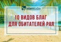 10 видов благ для обитателей Рая