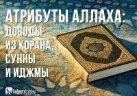 Атрибуты Аллаха: доводы из Корана, сунны и иджмы