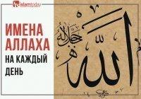 Имена Всевышнего: Аллах, Ар-Рахман, Ар-Рахим