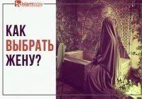 Как выбрать жену: каждая ли мусульманка – духовная личность?