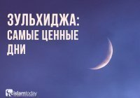 Самые ценные дни месяца Зульхиджа