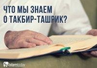 Все о понятии Такбир-Ташрик: значение, история, формула