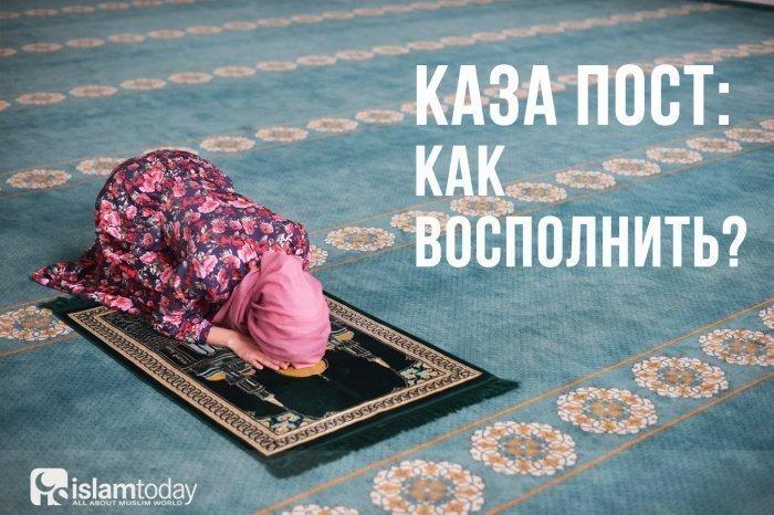 Нельзя совмещать намаз с каза намазом (Фото: shutterstock.com).