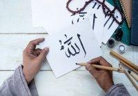 Арабский язык: почему Всевышний ниспослал Коран именно на этом языке?