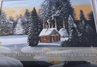 В Казани открывается выставка картин «особенного» художника (Видео)