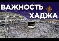 Хадж: в чем истинный смысл пятого столпа ислама?