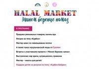 В Азнакаево пройдет халяль-маркет