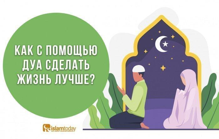 Благословенен человек, которого Аллах ведет прямым путем (Фото: shutterstock.com).
